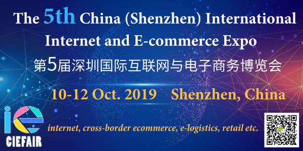 The 5th China International Internet and E-commerce Expo